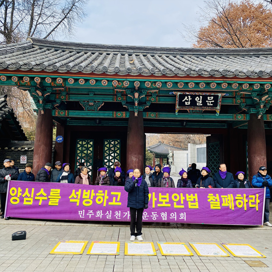 민가협 목요집회에서 연설을 하고 있는 권 명예회장. [통일뉴스 자료사진]
