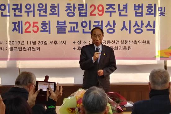2019년 11월 제25회 불교인권상을 수상한 권오헌 명예회장이 수상소감을 말하고 있다.