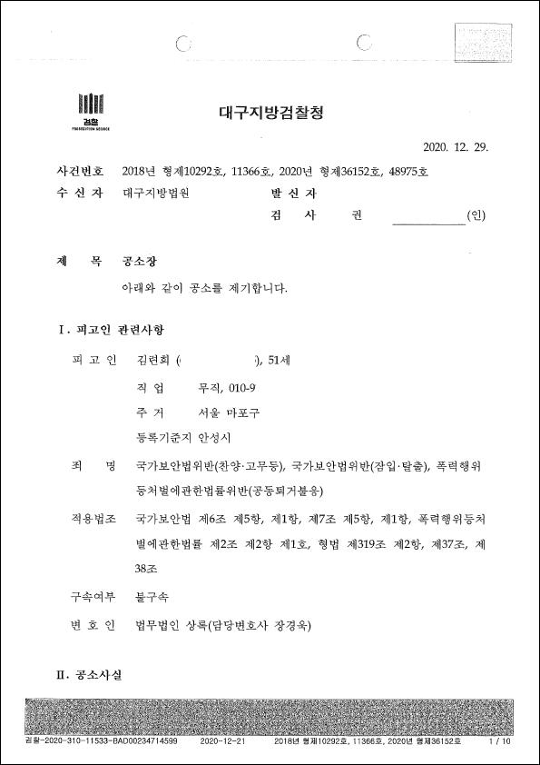 김련희씨 공소장 [사진제공-김련희]