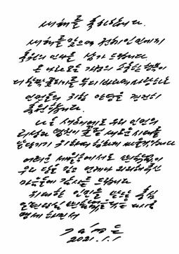 김정은 위원장의 친필서한 [통일뉴스 자료사진]