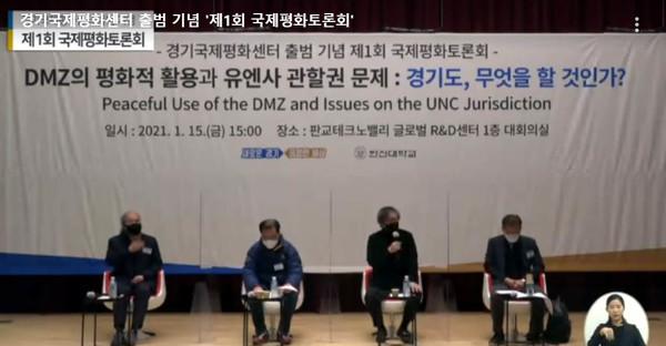 지난 15일 경기국제평화센터에서 'DMZ의 평화적 활용과 유엔사 관할권 문제 : 경기도 무엇을 할 것인가'를 주제로제1회 국제평화토론회가 열렸다.[캡쳐사진 - 통일뉴스]