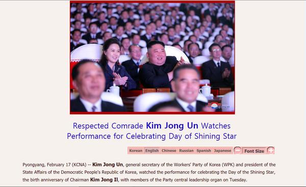 통일부는 북한 최고지도자인 김정은의 공식직함을 국가 대표직위인 국무위원장으로, 영문 표기는 프레지던트(PRESIDENT)로 표기