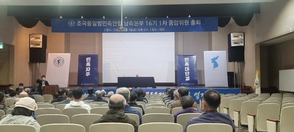16기 1차 중앙위원 총회는 16기 임원진과 전국의 중앙위원, 후원회원 등 약 80여명 제한된 인원이 참석하였다. [사진 - 범민련 남측본부]