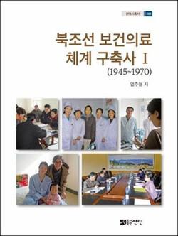 엄주현, 『북조선 보건의료체계 구축사 Ⅰ (1945~1970)』, 도서출판 선인. 2020.3.[자료사진 - 통일뉴스]