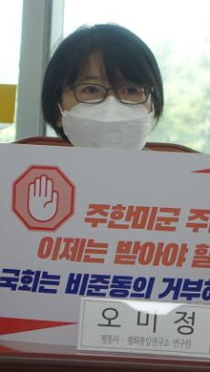 오미정 평화통일연구소 연구원 [사진-통일뉴스 이승현 기자]