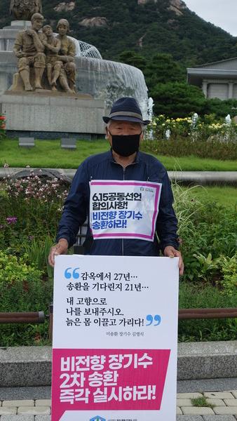 김영식 선생. [사진-통일뉴스 이승현 기자]