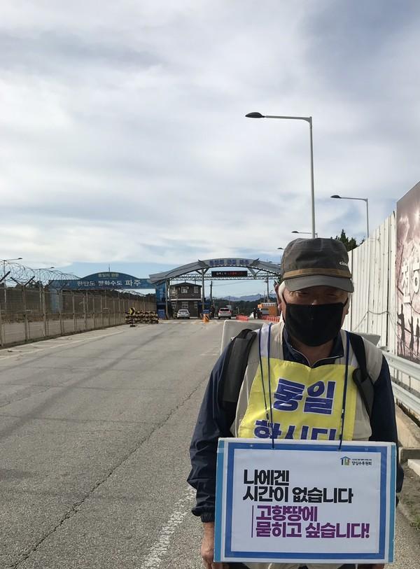 ;나에겐 시간이 없습니다. 고향땅에 묻히고 싶습니다!' 김영식 선생은 지난 16일 임진각 통일대교앞에 나갔다가 경찰들로부터 사진도 압수당했다. '[사진-양심수후원회 제공]
